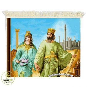تابلو فرش ماشینی آثار ایرانی کوروش کبیر و ماندانا 2 کد 1031